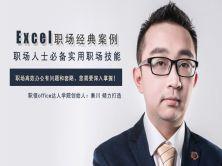 Excel2013 企业级办公专家级教程(数据分析与管理)