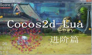 Cocos2d-Lua(quick)游戲開發視頻教程【進階篇】