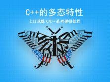 (C++系列第五部)-C++的多态特性(七日成蝶)