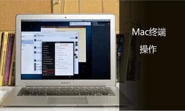Mac終端操作【游峰】