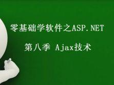 零基础学软件之ASP.NET视频课程 第八季 Ajax技术