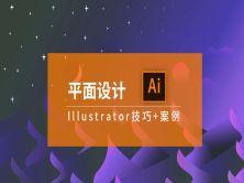 AI 平面设计图层logo插画图表图案图标设计视频教程