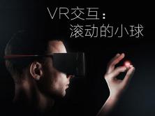 通过Unity学习制作交互VR APP视频课程 - 滚动的小球
