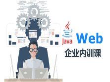 Java Web编程实践视频课程 [企业内训课]