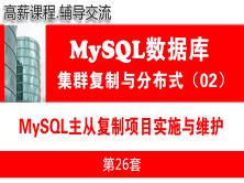 MySQL主從復制項目實施與維護01(MR)_MySQL高可用復制與分布式集群架構02