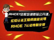 红帽认证工程师技能说明及RHCE 7认证特别分析视频课程