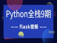 Python全栈9期Flask视频课程