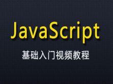 JavaScript基礎入門視頻教程【案例+源代碼 Java版本】