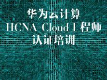 华为认证云计算工程师培训视频课程(HCNA-Cloud)