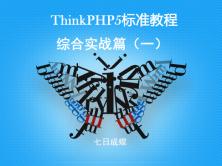 ThinkPHP5標準教程(綜合實戰篇)(七日成蝶)