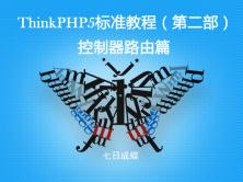 ThinkPHP5标准教程(第二部:路由控制器篇)(七日成蝶)