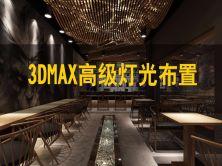 3DMAX灯光布置方法视频教程