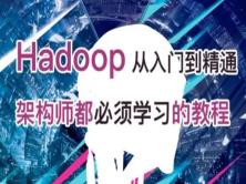 10天Hadoop2.7.3从入门到精通教程(入行必看)