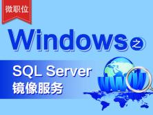 Windows运维之SQL Server镜像服务