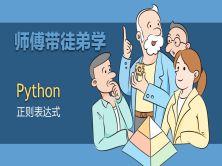 师傅带徒弟学:Python正则表达式视频课程