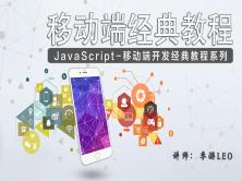 JavaScript - 移动端开发经典系列教程