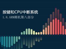 按键和CPU的中断系统-1.8.ARM裸机第八部分视频课程