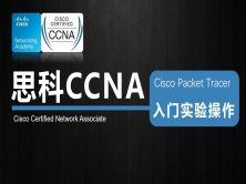思科CCNA入门实验操作实战视频课程