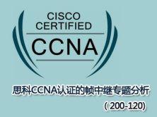 思科CCNA认证的帧中继专题分析(200-120)视频课程