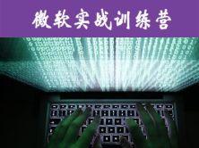 徐雷:微软实战课程训练营【公开课】