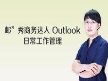 """郵""""秀商務達人 Outlook日常工作管理視頻課程"""