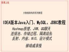 10天IDEA版Java高级课程(JVM、NIO、设计模式等)