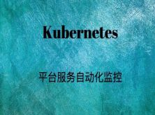 Kubernetes平台服务自动化监控(上篇)