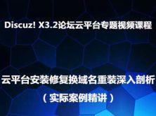 Discuz! X3.2论坛云平台专题视频课程(深入剖析、实例演示)
