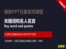 【司马懿】商务PPT设计进阶元素篇14【关键词和名人名言】免费版