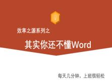 Word系列视频课程之排版技巧