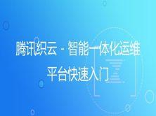 腾讯织云 - 智能一体化运维平台快速入门视频教程