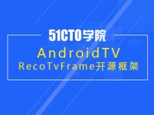 AndroidTV-RecoTvFrame开源框架视频课程