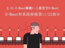 2.11.U-Boot移植1-三星官方-U-Boot和系统移植阶段第11部分视频课程