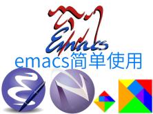 Emacs简单使用VKER023视频课程