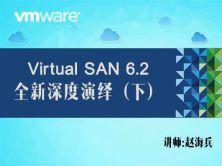 【赵海兵】VMware VSAN 6.2 全新深度演绎视频课程(下)(运维管理+故障排除)