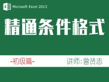 精通Excel 2013条件格式【初级篇】