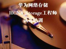华为认证网络存储工程师培训视频课程(HCNA-Storage)