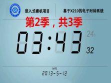 基于X210的裸机时钟温度显示器视频课程-第2/3季