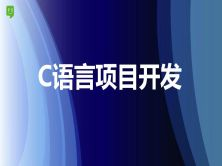 C语言项目开发系列视频课程