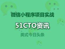【51CTO】实战资讯项目——微信小程序开发视频课程