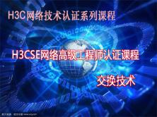 H3CSE認證網絡高級工程師視頻課程-交換技術