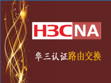 H3C路由交換網絡工程師課程2018