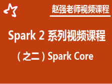赵强老师:Spark 2系列视频课程之二:Spark Core