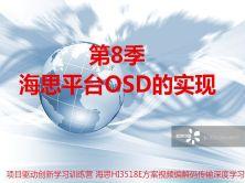 海思平台OSD的实现-第8/9季