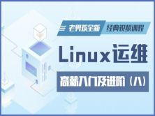 Linux运维高薪入门及进阶全新经典视频课程-老男孩Linux第八部