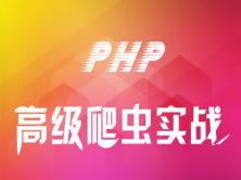 PHP高級爬蟲實戰視頻課程
