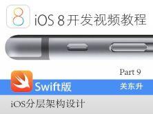 iOS8开发视频教程Swift语言版-Part 9:iOS分层架构设计视频课程
