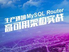 深入浅出MySQL高可用架构-第二部分MySQL Router高可用架构实战