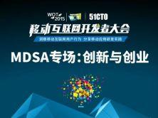 WOT2015移動互聯網開發者大會:MDSA專場-創新與創業