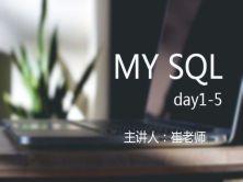 企业级MySQL数据库入门和SQL语言开发视频课程